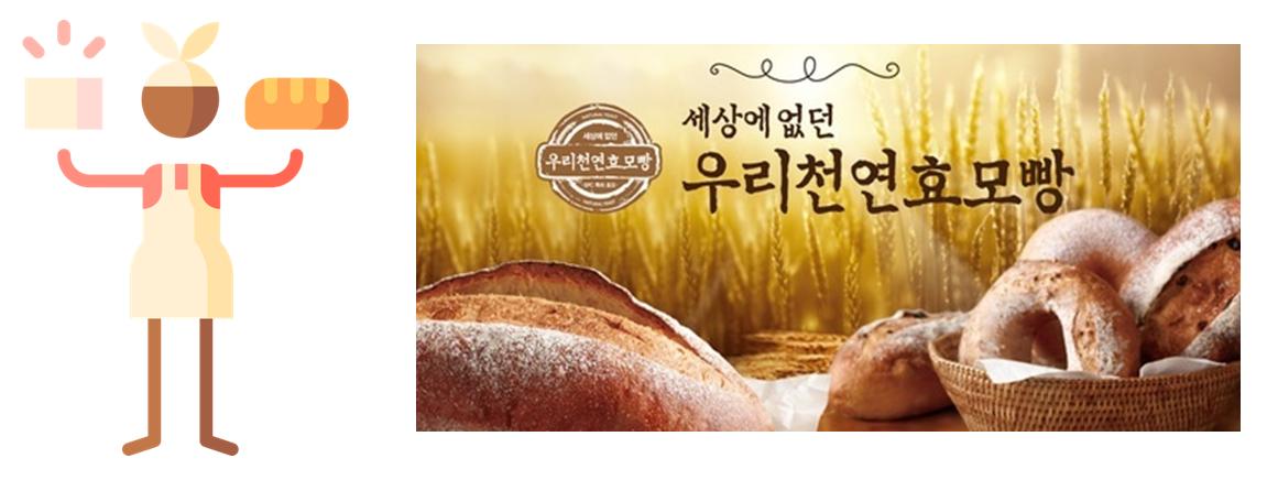 설명: advertising bread made with natural yeast.PNG